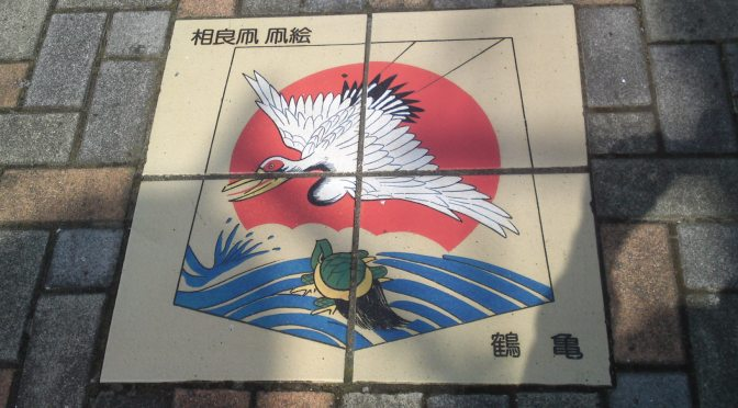 Pavement Tile Tourism in Sagara, Makinohara City!