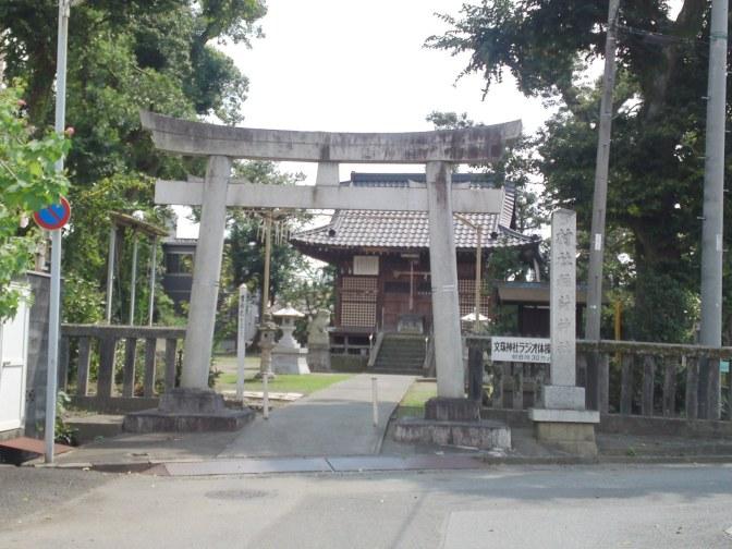 Monjyu Yashiro (文殊社神社) & Atago (愛宕神社) Shrines in Sakurabashi Chyo in Shimizu Ku, Shziuoka City!