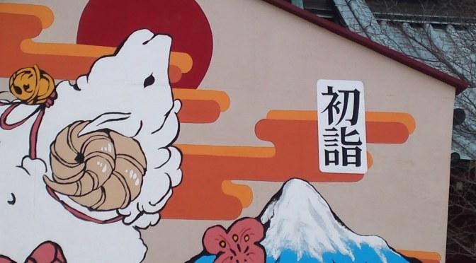 Sengen Shrine in Shizuoka City getting ready for the New Year!