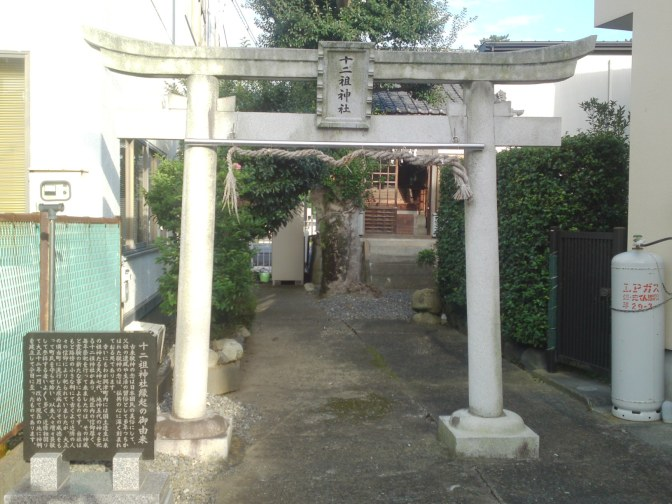 Juniso Shinto Shrine (十二祖神社) in Okitsu, Shimizu Ku, Shizuoka City!