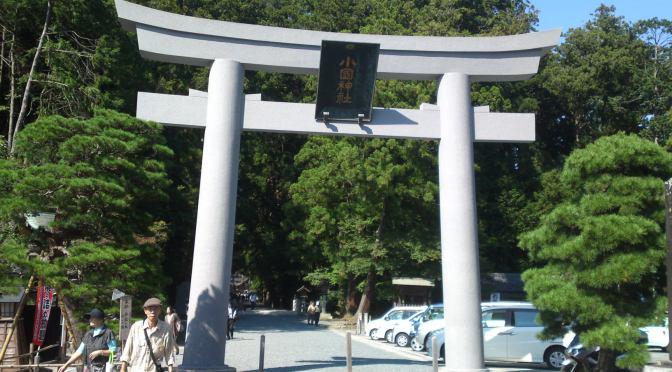 Okuni Shrine (小国神社) in Mori machi, Hamamatsu City!