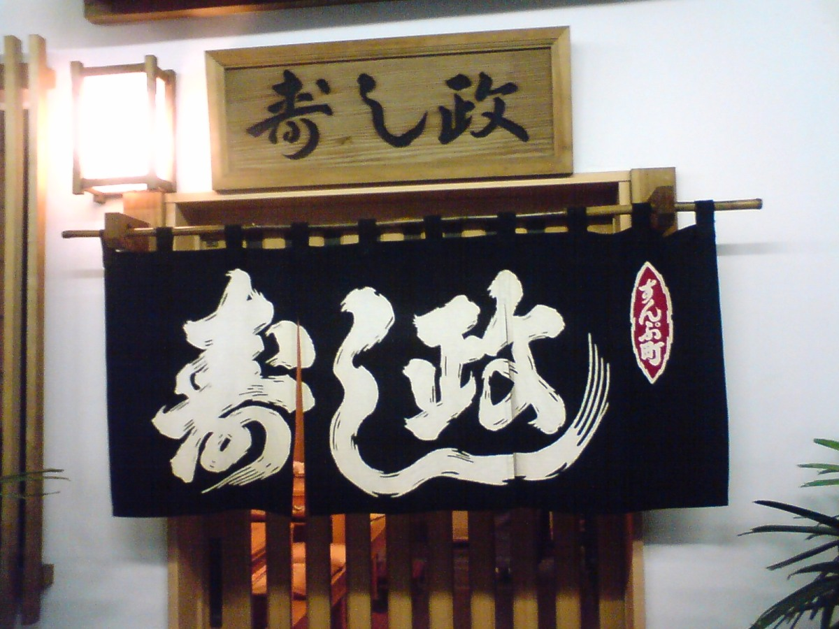 Noren/暖簾/Shop Curtains: A Japanese Tradition 1