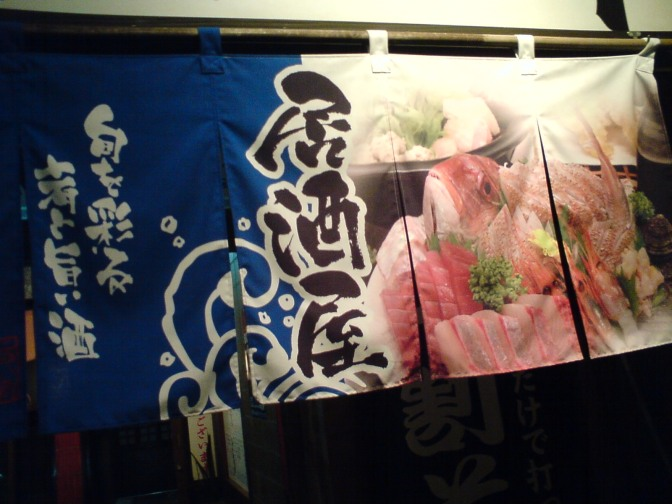 Noren/暖簾/Shop Curtains: A Japanese Tradition 2