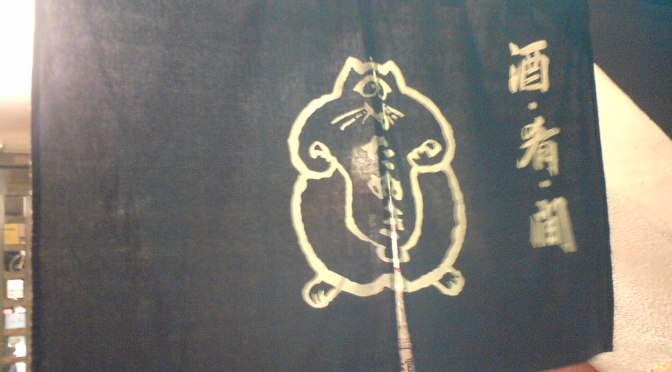 Noren/暖簾/Shop Curtains: A Japanese Tradition 3