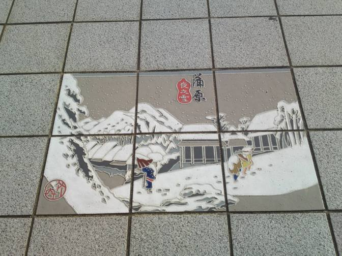 Along the Old Tokaido Road: The 53 Stations Ukiyoe by Utagawa Hiroshige on Pavement Tiles in Kambara, Shimizu Ku, Shizuoka City
