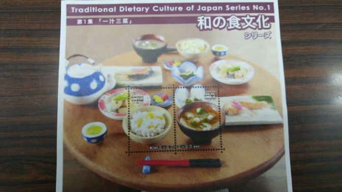 Everyday Japanese Home Gastronomy on Stamps 1st Series!