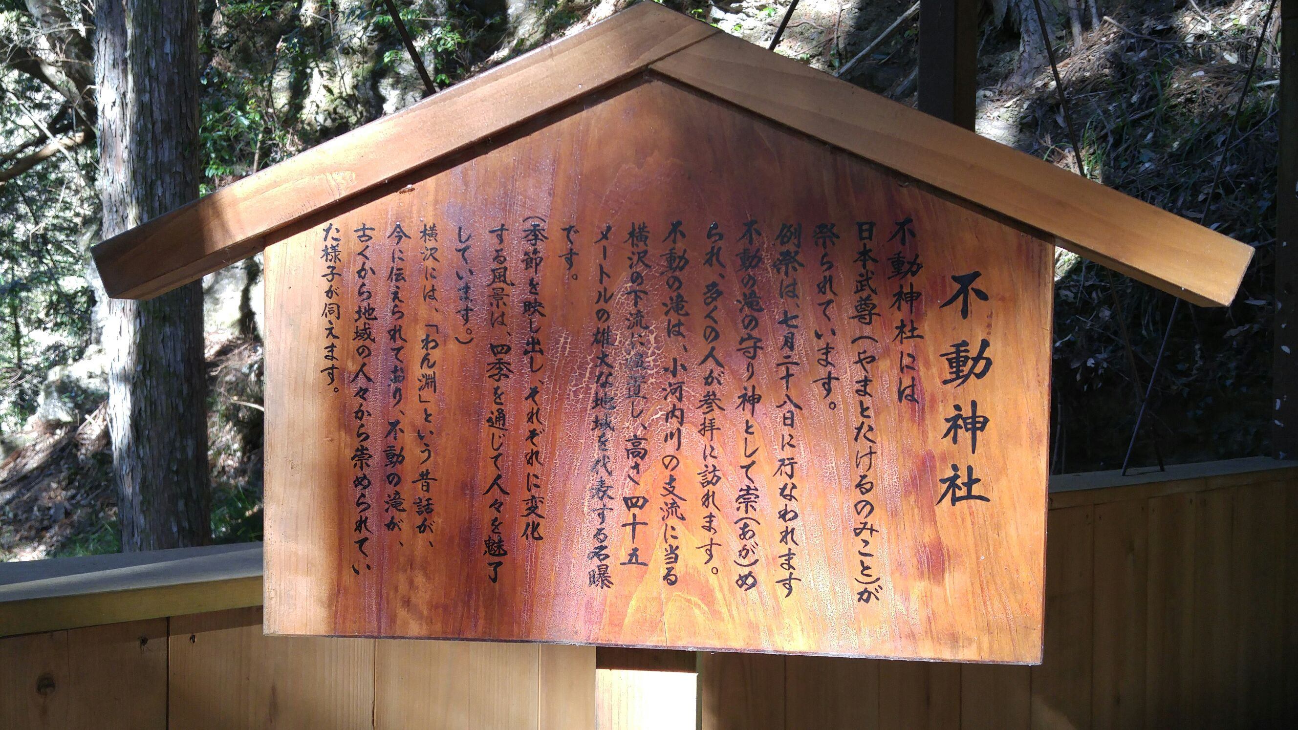FUDO-NO-TAKI-10