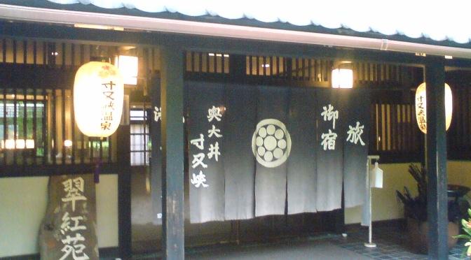 Sumatakyo Hot Springs in Shimada City, Shizuoka Prefecture!