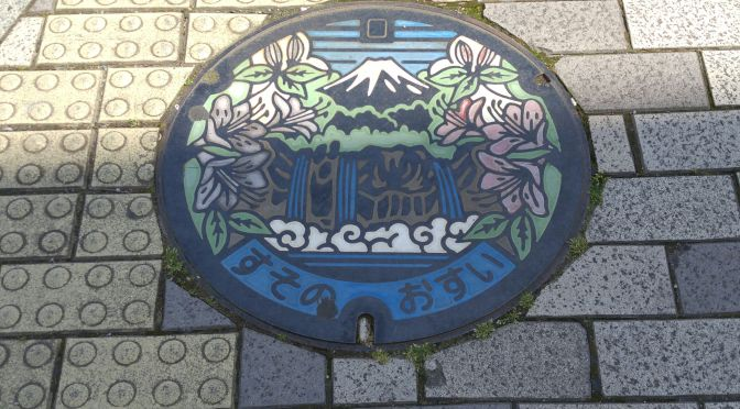 Manhole Covers in Shizuoka Prefecture 42: Susono City!