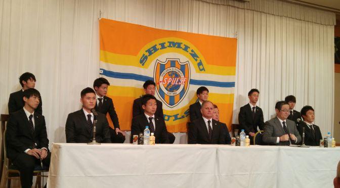 Shimizu S-Pulse 2018 Season New Team Announcement Meeting