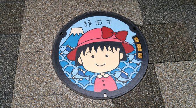 Manhole Covers in Shizuoka Prefecture 49: Chibi Maruko in Shimizu Ku & Aoi Ku in Shizuoka City!