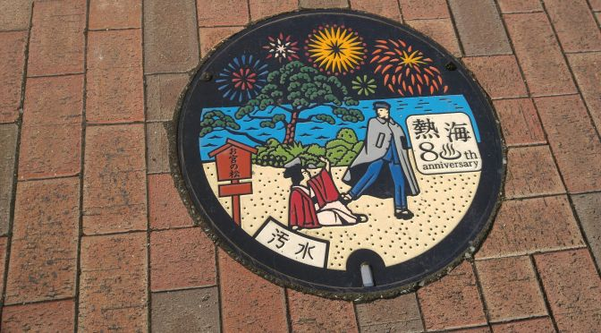 Manhole Covers in Shizuoka Prefecture 8 bis: New Covers in Atami City!
