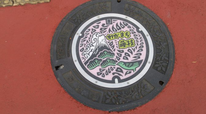Manhole Covers in Shizuoka Prefecture 23 bis: Old and New Manhole Covers Roundup in Fujieda City!