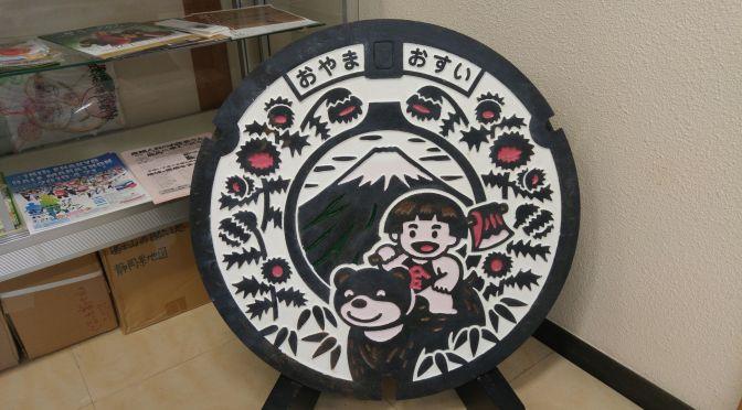 Manhole Covers in Shizuoka Prefecture 51: Oyama Ashigara!