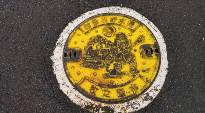 Manhole Covers in Shizuoka Prefecture 55:  Makinohara City!