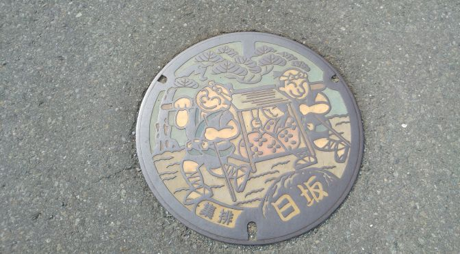 Manhole Covers in Shizuoka Prefecture 58: Nissaka, the Station along the Tokaido Trail in Kakegawa City!