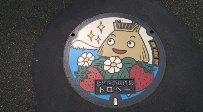 Manhole Covers in Shizuoka Prefecture 57:  Old and New Toro Ruins Cover in Shizuoka City!
