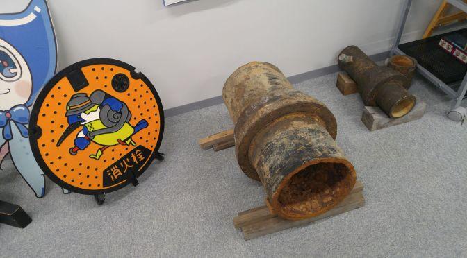 Manhole Covers in Shizuoka Prefecture 60: Visit of Shizuoka City Waterworks!