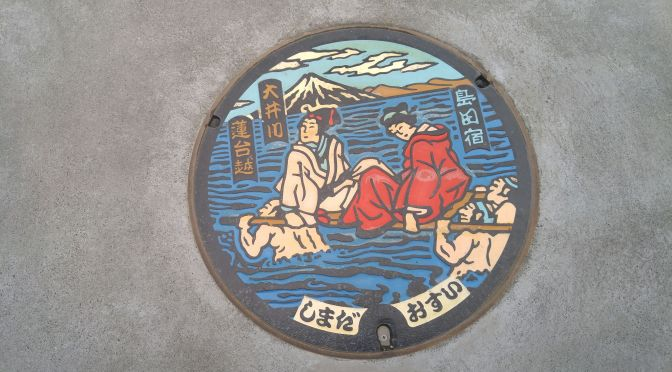 Manhole Covers in Shizuoka Prefecture 61: Old and New Covers in Shimada City!