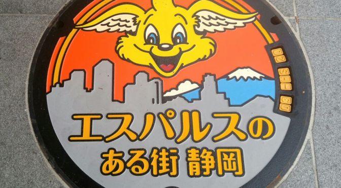 "Manhole Covers in Shizuoka Prefecture 62: New Shimizu S-Pulse ""Paru"" Mascot Cover in Shizuoka City!"